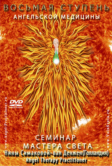 Angel-Medicine-DVD-8-p1